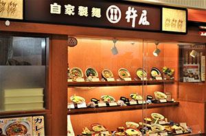 自家製麺 杵屋