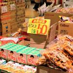 うまいもん食材市場(食料品)