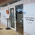 ヘアカラー専門店 スマートカラーKirei